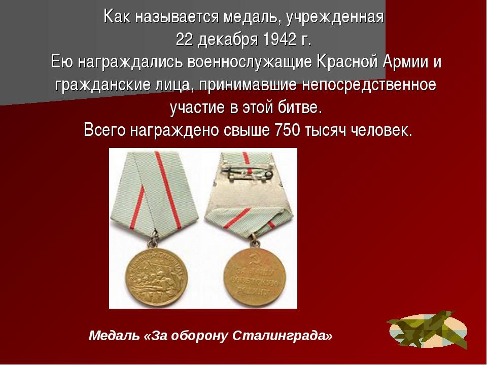 Как называется медаль, учрежденная 22 декабря 1942 г. Ею награждались военнос...