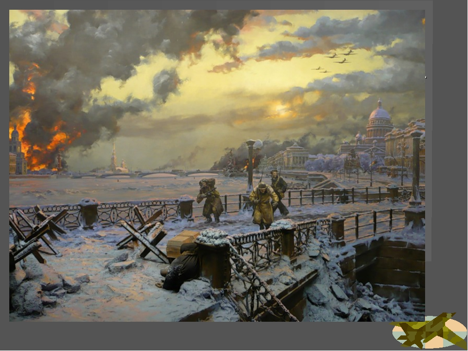 Назовите период (дату), когда сражение переместилось в черту города Сталингра...