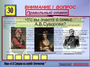 ВНИМАНИЕ ! ВОПРОС Что вы знаете о семье А.В.Суворова? Правильный ответ Семейн