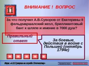 ВНИМАНИЕ ! ВОПРОС За что получил А.В.Суворов от Екатерины II фельдмаршалский