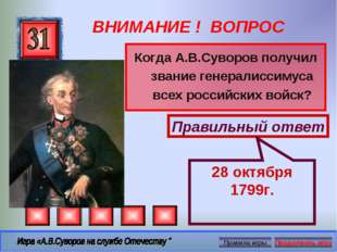 ВНИМАНИЕ ! ВОПРОС Когда А.В.Суворов получил звание генералиссимуса всех росси