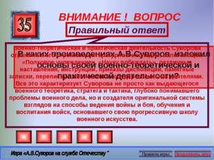ВНИМАНИЕ ! ВОПРОС В каких произведениях А.В.Суворов изложил основы своей воен