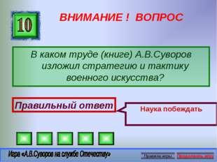 ВНИМАНИЕ ! ВОПРОС В каком труде (книге) А.В.Суворов изложил стратегию и такти