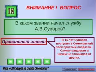 ВНИМАНИЕ ! ВОПРОС В каком звании начал службу А.В.Суворов? Правильный ответ В