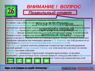 ВНИМАНИЕ ! ВОПРОС Когда А.В.Суворов приобрел первый военный опыт? Правильный