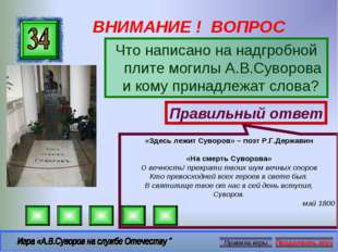 ВНИМАНИЕ ! ВОПРОС Что написано на надгробной плите могилы А.В.Суворова и кому