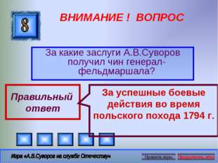 ВНИМАНИЕ ! ВОПРОС За какие заслуги А.В.Суворов получил чин генерал-фельдмарша