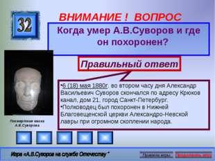 ВНИМАНИЕ ! ВОПРОС Когда умер А.В.Суворов и где он похоронен? Правильный ответ