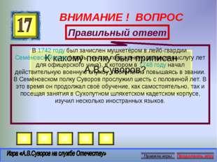 ВНИМАНИЕ ! ВОПРОС К какому полку был приписан А.В.Суворов? Правильный ответ В