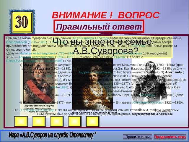 ВНИМАНИЕ ! ВОПРОС Что вы знаете о семье А.В.Суворова? Правильный ответ Семейн...