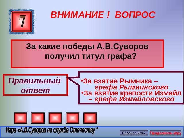 ВНИМАНИЕ ! ВОПРОС За какие победы А.В.Суворов получил титул графа? Правильный...