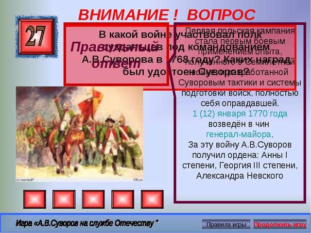 ВНИМАНИЕ ! ВОПРОС В какой войне участвовал полк суздальцев под командованием...