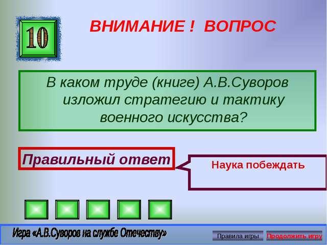ВНИМАНИЕ ! ВОПРОС В каком труде (книге) А.В.Суворов изложил стратегию и такти...