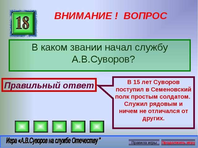 ВНИМАНИЕ ! ВОПРОС В каком звании начал службу А.В.Суворов? Правильный ответ В...