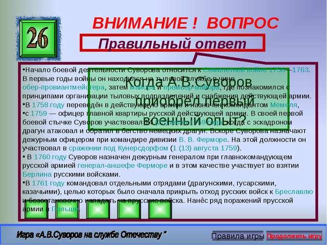 ВНИМАНИЕ ! ВОПРОС Когда А.В.Суворов приобрел первый военный опыт? Правильный...