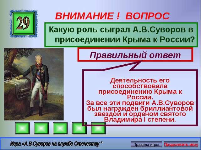ВНИМАНИЕ ! ВОПРОС Какую роль сыграл А.В.Суворов в присоединении Крыма к Росси...