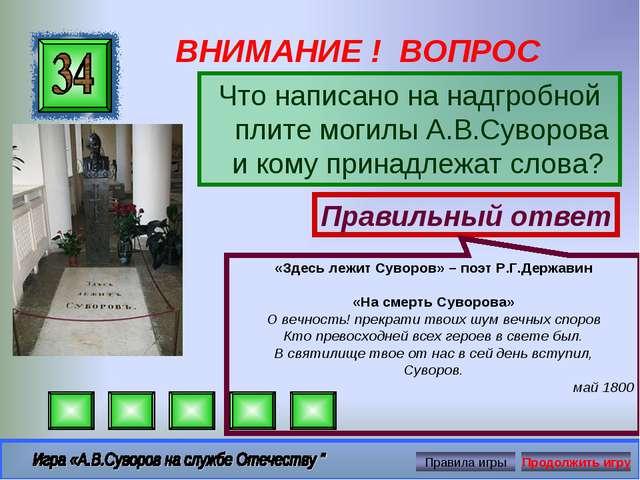 ВНИМАНИЕ ! ВОПРОС Что написано на надгробной плите могилы А.В.Суворова и кому...