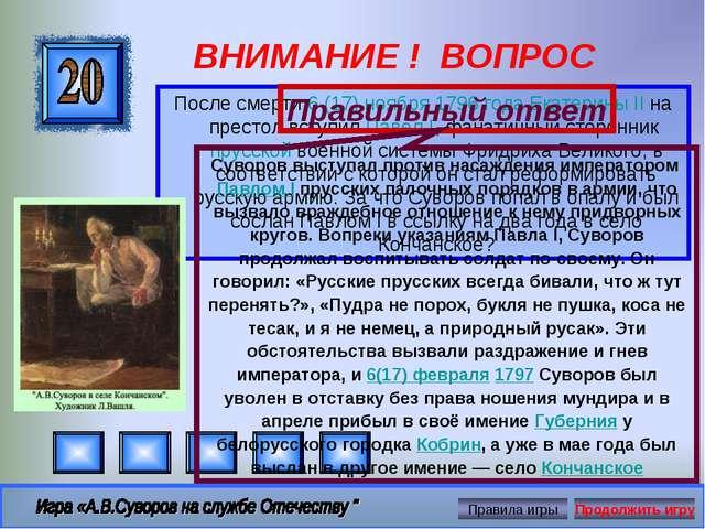 ВНИМАНИЕ ! ВОПРОС После смерти 6 (17) ноября 1796 года Екатерины II на престо...