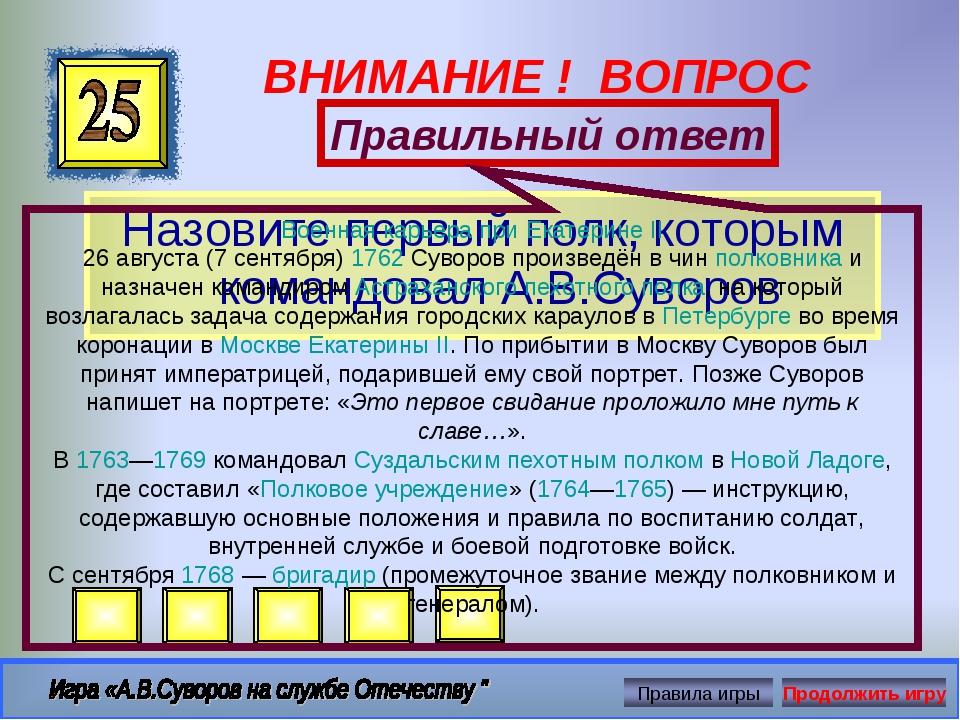ВНИМАНИЕ ! ВОПРОС Назовите первый полк, которым командовал А.В.Суворов Правил...
