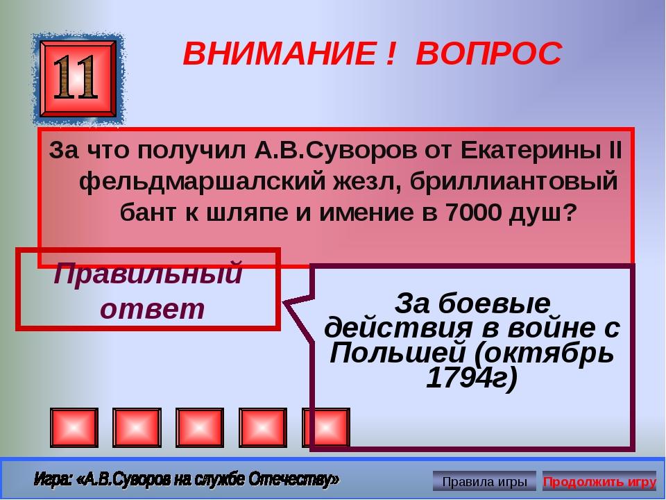 ВНИМАНИЕ ! ВОПРОС За что получил А.В.Суворов от Екатерины II фельдмаршалский...