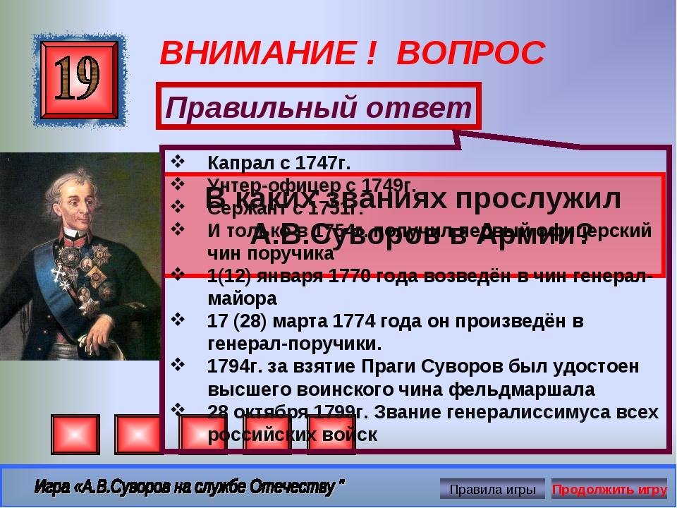 ВНИМАНИЕ ! ВОПРОС В каких званиях прослужил А.В.Суворов в Армии? Правильный о...