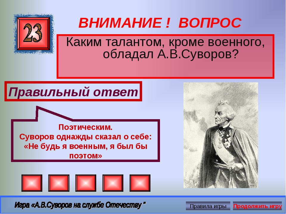 ВНИМАНИЕ ! ВОПРОС Каким талантом, кроме военного, обладал А.В.Суворов? Правил...