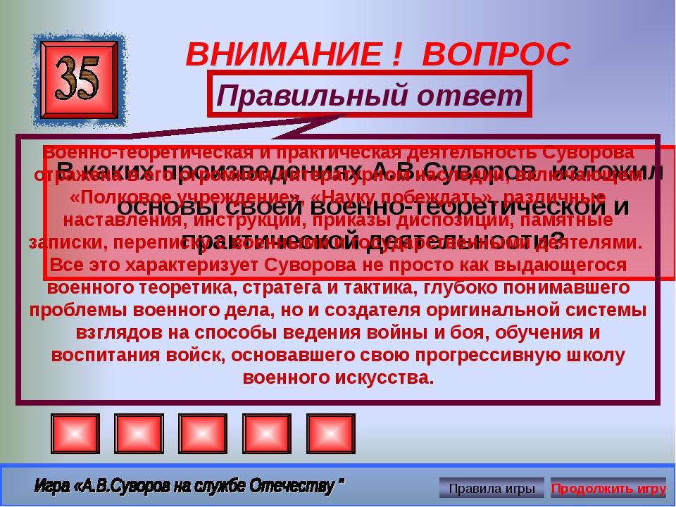 ВНИМАНИЕ ! ВОПРОС В каких произведениях А.В.Суворов изложил основы своей воен...