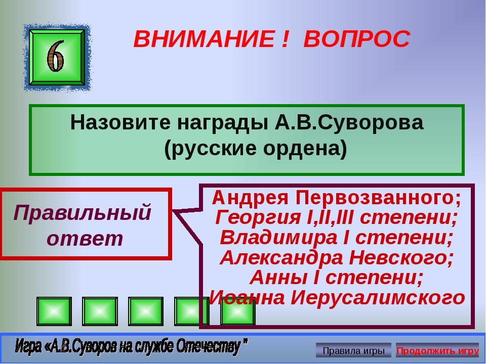ВНИМАНИЕ ! ВОПРОС Назовите награды А.В.Суворова (русские ордена) Правильный о...