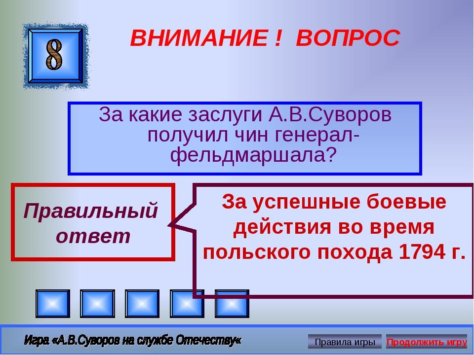 ВНИМАНИЕ ! ВОПРОС За какие заслуги А.В.Суворов получил чин генерал-фельдмарша...