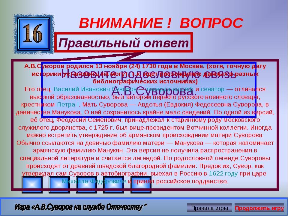 ВНИМАНИЕ ! ВОПРОС Назовите родословную связь А.В.Суворова. Правильный ответ А...