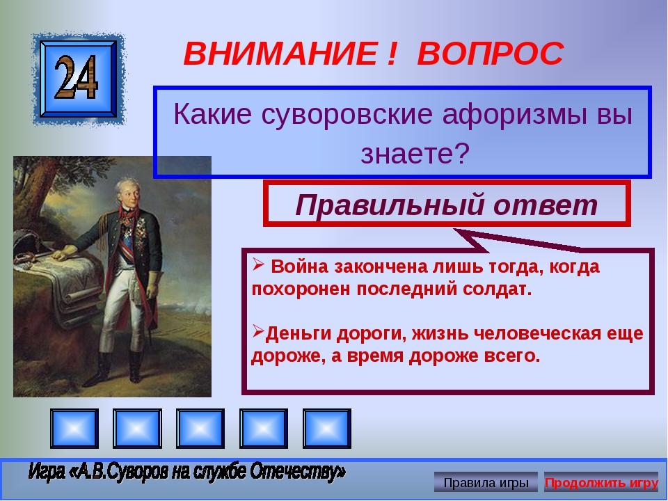 ВНИМАНИЕ ! ВОПРОС Какие суворовские афоризмы вы знаете? Правильный ответ Войн...