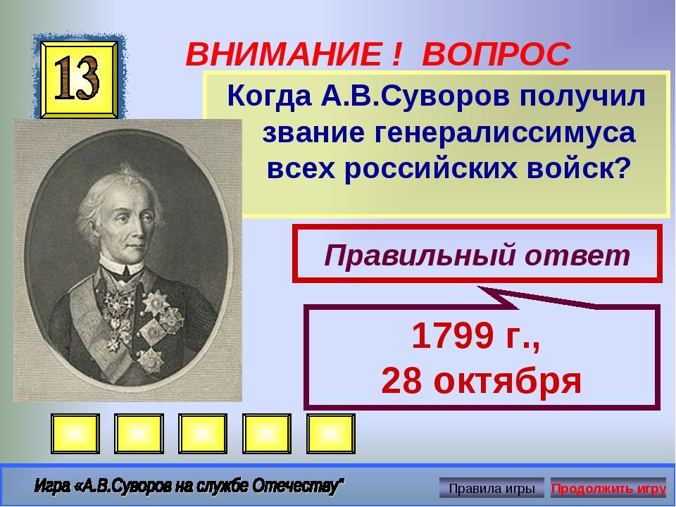 ВНИМАНИЕ ! ВОПРОС Когда А.В.Суворов получил звание генералиссимуса всех росси...