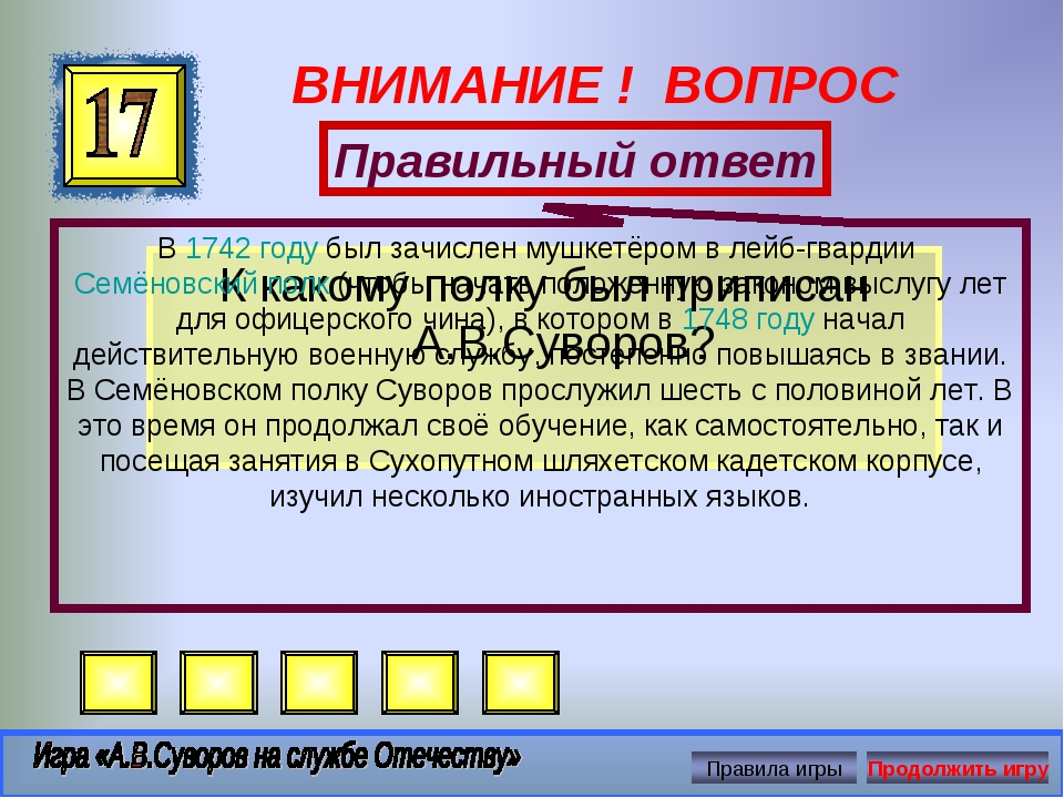ВНИМАНИЕ ! ВОПРОС К какому полку был приписан А.В.Суворов? Правильный ответ В...