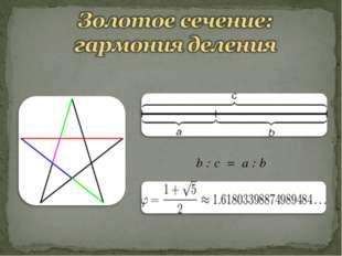 b : с = а : b