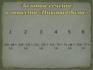 123456 110 : 68 = 1,6219 : 135 = 1,6212 : 131 = 1,6113 : 70 = 1,675