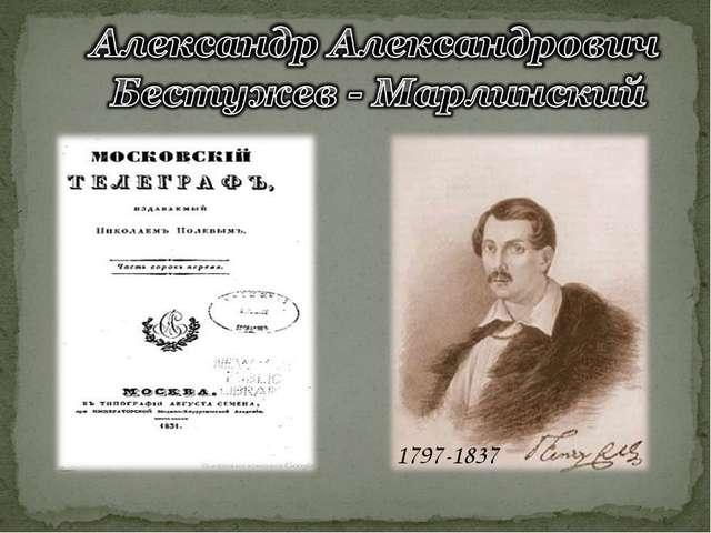 1797-1837