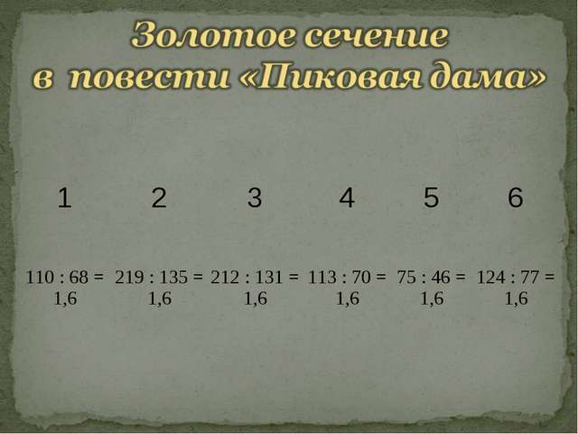 123456 110 : 68 = 1,6219 : 135 = 1,6212 : 131 = 1,6113 : 70 = 1,675...