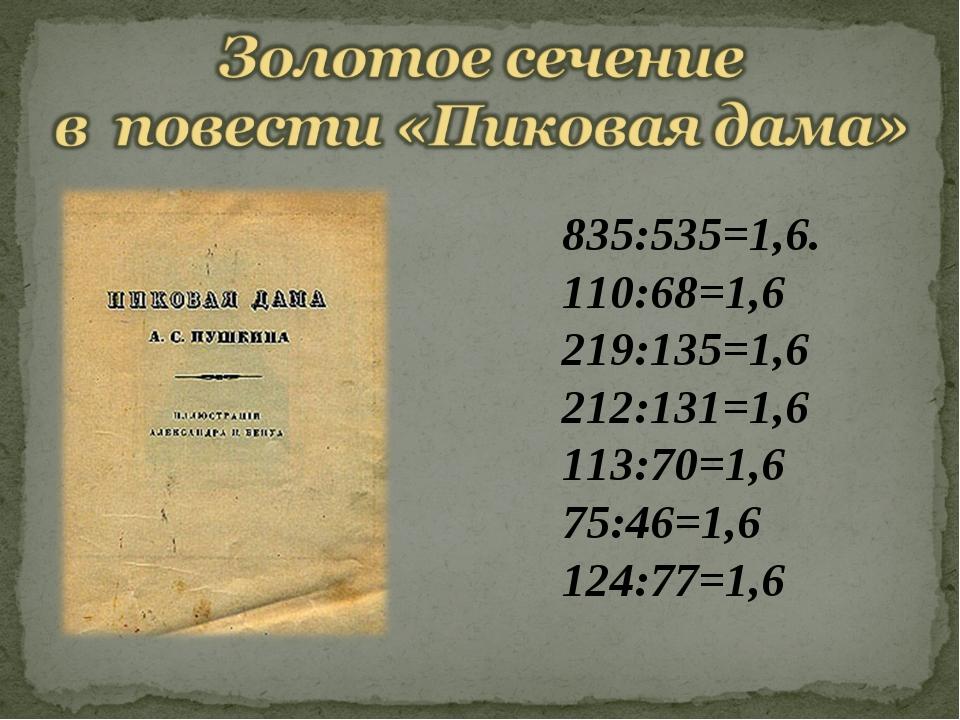 835:535=1,6. 110:68=1,6 219:135=1,6 212:131=1,6 113:70=1,6 75:46=1,6 124:77=...