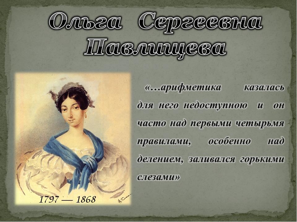 1797 — 1868