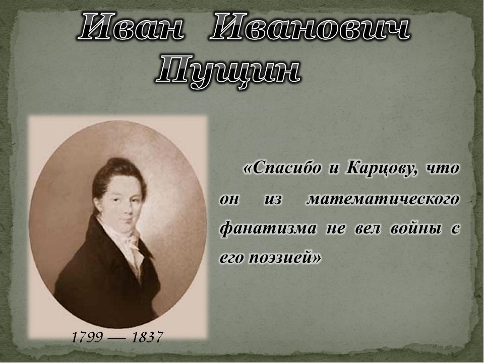 1799 — 1837