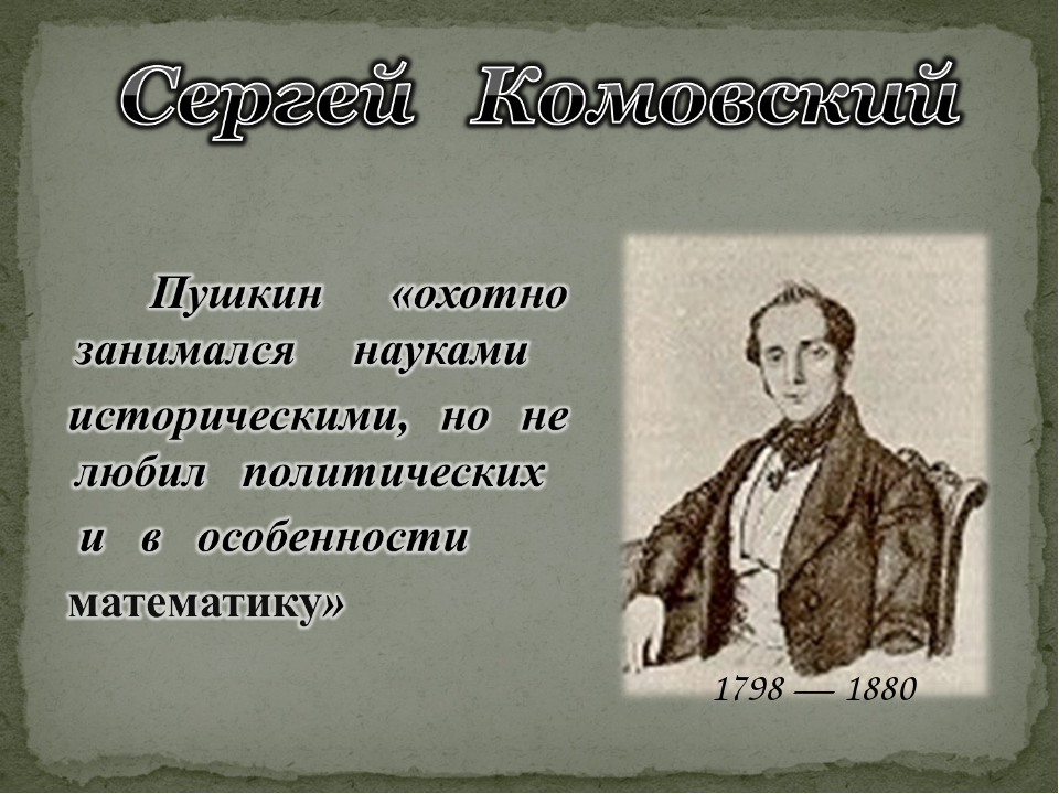 1798 — 1880