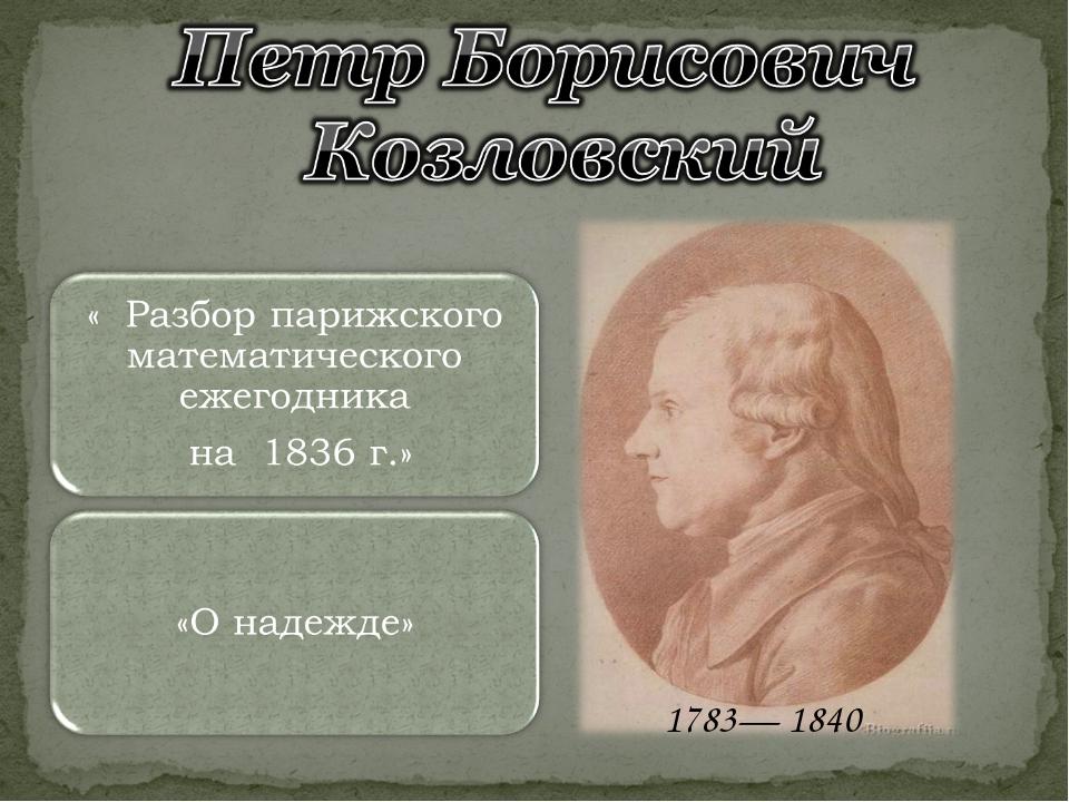 1783— 1840