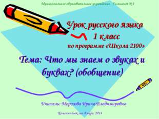Урок русского языка 1 класс по программе «Школа 2100» Тема: Что мы знаем о зв