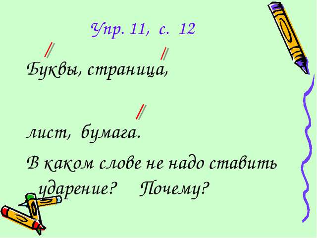 Упр. 11, с. 12 Буквы, страница, лист, бумага. В каком слове не надо ставить у...