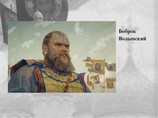 Боброк Волынский