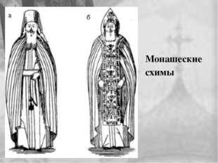 Монашеские схимы