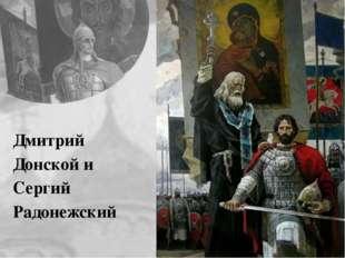 Дмитрий Донской и Сергий Радонежский