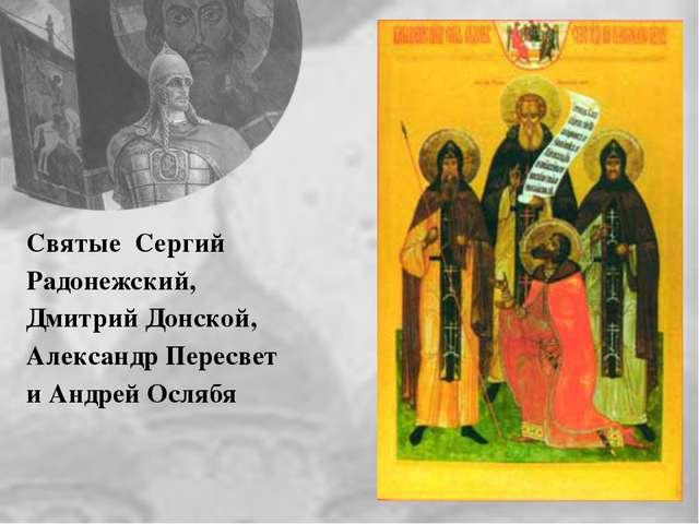 Святые Сергий Радонежский, Дмитрий Донской, Александр Пересвет и Андрей Ослябя