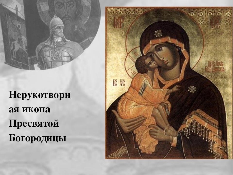 Нерукотворная икона Пресвятой Богородицы