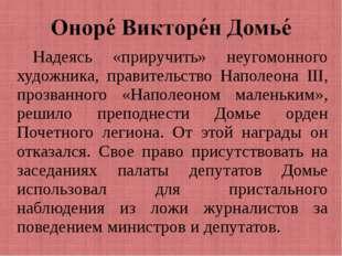 Надеясь «приручить» неугомонного художника, правительство Наполеона III, проз